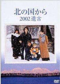 KitanoKunikara_2002Yuigon