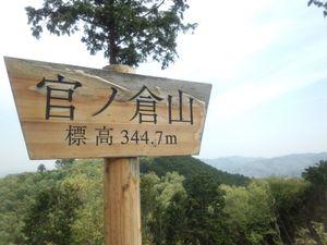 Knnokurayama1