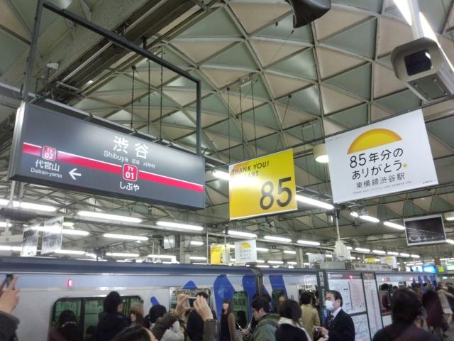 Tokyu_Shibuya1