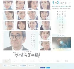 Yasuragi_no_Sato
