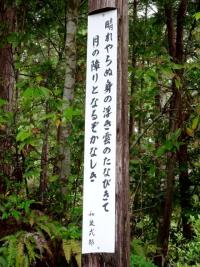Izumi_Shikibu