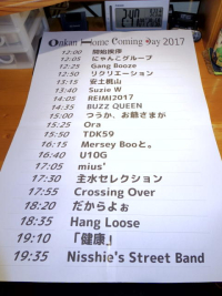OHCD_2017_Timetable