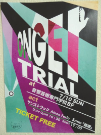 Ongei_Tryal4