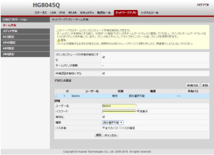 HG8045Q_2
