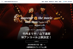 190525Souvenir_the_Movie
