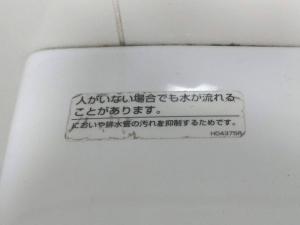 AsakaStationToto