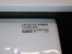 ShibuyaOfficeLixil