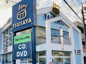 210508TSUTAYA_Asaka
