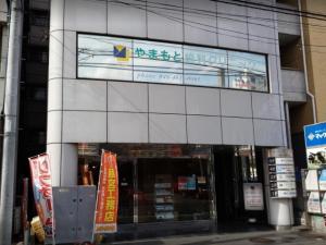 YamamotoDentalClinic1