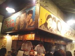 Shinjuku_horumon