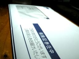 090201hoken1