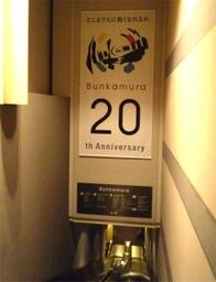 Bunkamura1