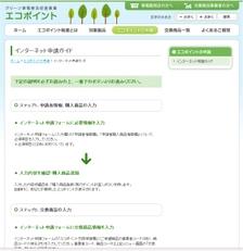 Ecopoint1